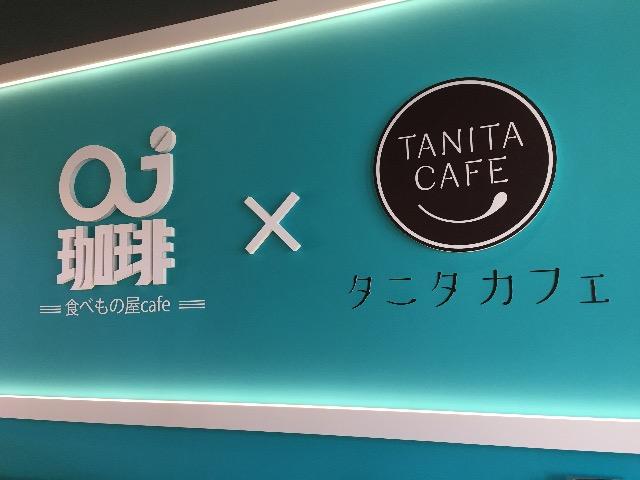 ブランチ札幌月寒 タニタカフェ