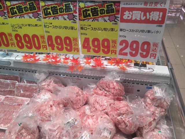 トライアル 肉