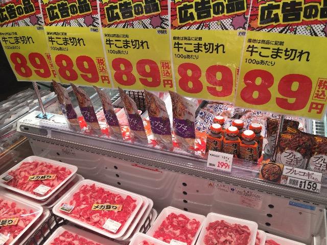ブランチ札幌月寒 スーパーセンタートライアル
