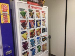 月寒公園 自動販売機
