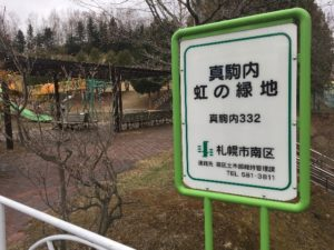 真駒内虹の緑地 公園