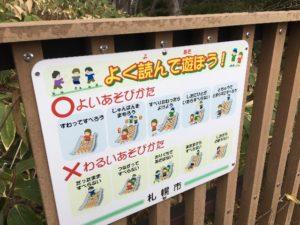 札幌 滑り台 公園