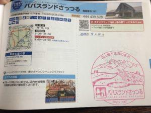 北海道 道の駅スタンプブック2020